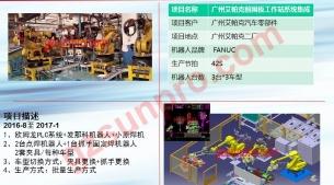 广州艾帕克前围板工作站系统集成