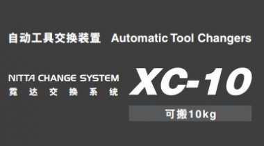 霓达自动交换系统「XC-10」
