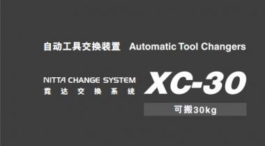 霓达自动交换系统「XC-30」