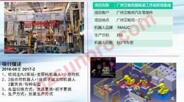 广州艾帕克前纵梁工作站系统集成
