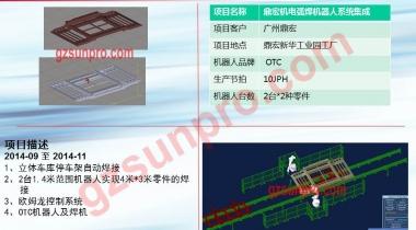 鼎宏机电弧焊机器人系统集成