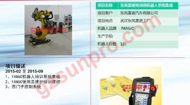东风雷诺培训用机器人系统集成