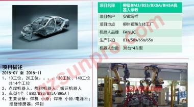 柳福BM3/BS3/BX5A/BH5A机器人示教